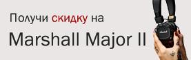Принеси старые наушники - получи скидку на беспроводные Marshall!