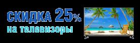 Скидка 25% на покупку комплекта ТЕЛЕВИЗОР + КРОНШТЕЙН!