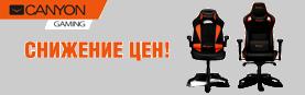 Специальные цены на игровые кресла CANYON!
