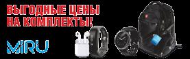 Вместе дешевле: Фитнес-браслет + наушники, умные часы + рюкзак - акция от MIRU!