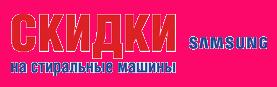 Скидки до 550 рублей на стиральные машины SAMSUNG!