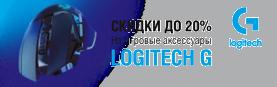 Скидка 20% на аксессуары LOGITECH!