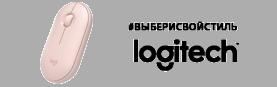 Стильная и бесшумная – беспроводная мышь LOGITECH M350 PEBBLE!