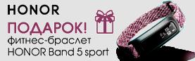 Подарок – фитнес-браслет HONOR BAND 5!