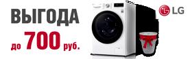 Стиральные машины LG с выгодой до 700 рублей!