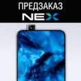 Открыт предзаказ на Vivo NEX!