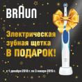Электрическая зубная щётка BRAUN-OralB – В ПОДАРОК!