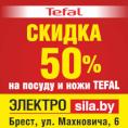 СКИДКИ до 50% на посуду TEFAL в Бресте!