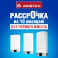Рассрочка на водонагреватели ARISTON в «ЭЛЕКТРОСИЛЕ»!