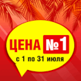 Первые цены июля в «ЭЛЕКТРОСИЛЕ»!